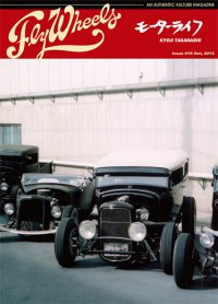 SALE!!FLY WHEELS / ISSUE#19